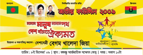 5th Council of BNP